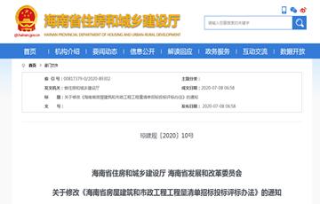 海南省住建厅:评标办法要求全省3万㎡以上或8000万以上投资的应上BIM技术