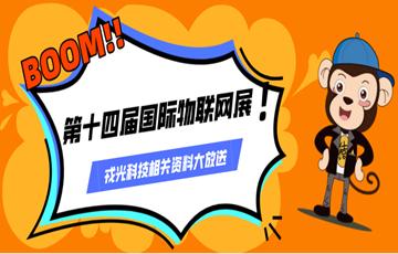 快讯!戎光科技亮相IOTE 深圳2020 第十四届国际物联网展