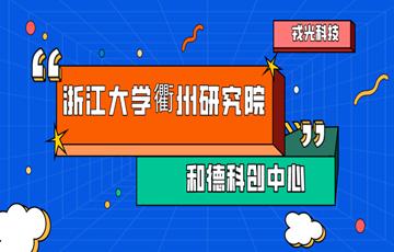 项目动态 | 和德科创中心迎来浙江大学衢州研究院领导一行参观调研