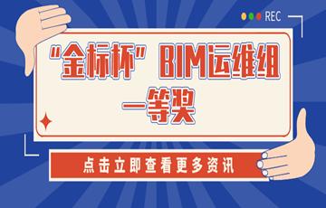 """喜讯丨戎光科技荣获2020""""金标杯""""BIM/CIM 应用成熟度创新大赛BIM运维组一等奖"""