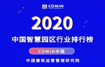 中国智慧园区行业排行榜BIM系统提供商TOP5,戎光科技作为唯一建筑运维平台供应商入围