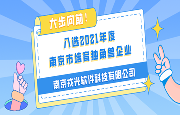 大步向前!戎光科技入选2021年度南京市培育独角兽企业!