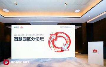 懂行中国行 | 戎光科技受邀参加华为南京城市峰会智慧园区高峰论坛